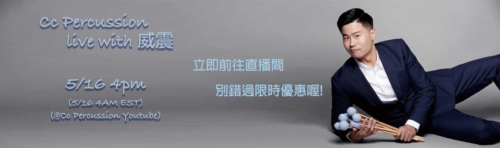 Live with 威震|Cc擊樂實驗室