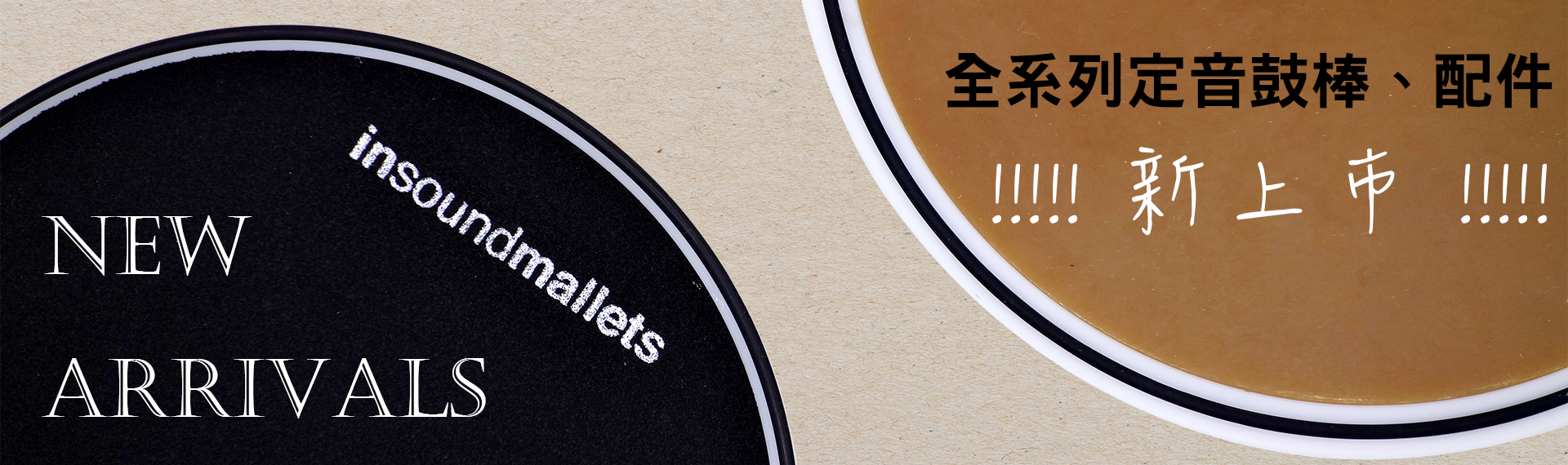 insoundmallets全系列定音鼓棒及配件新上架