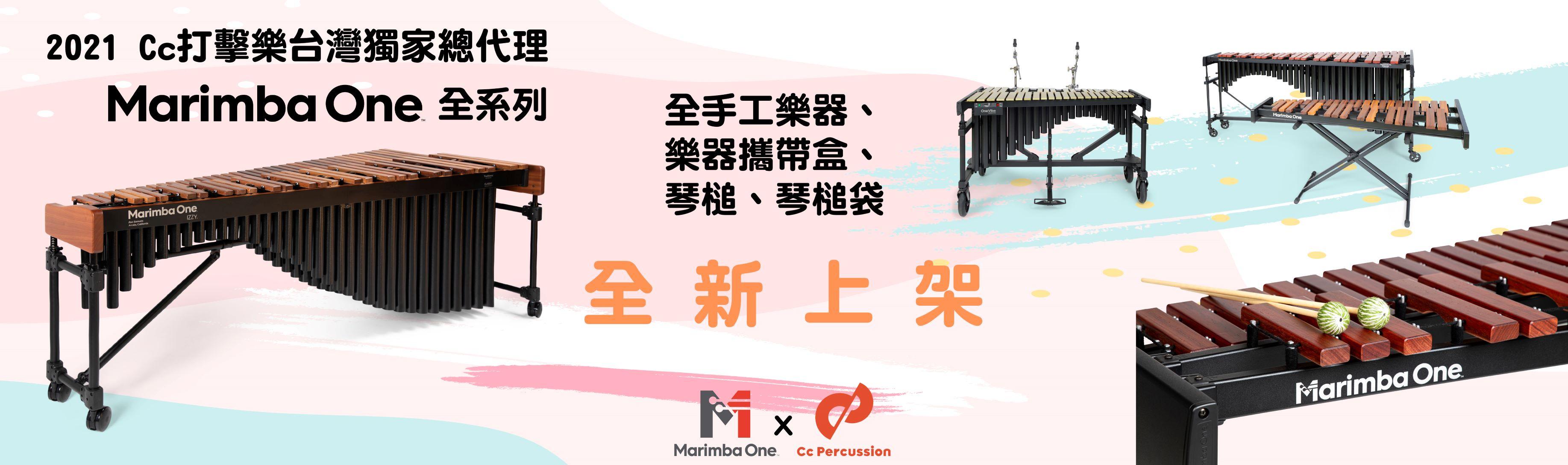 Marimba One 全系列樂器、琴槌、琴槌袋新上架