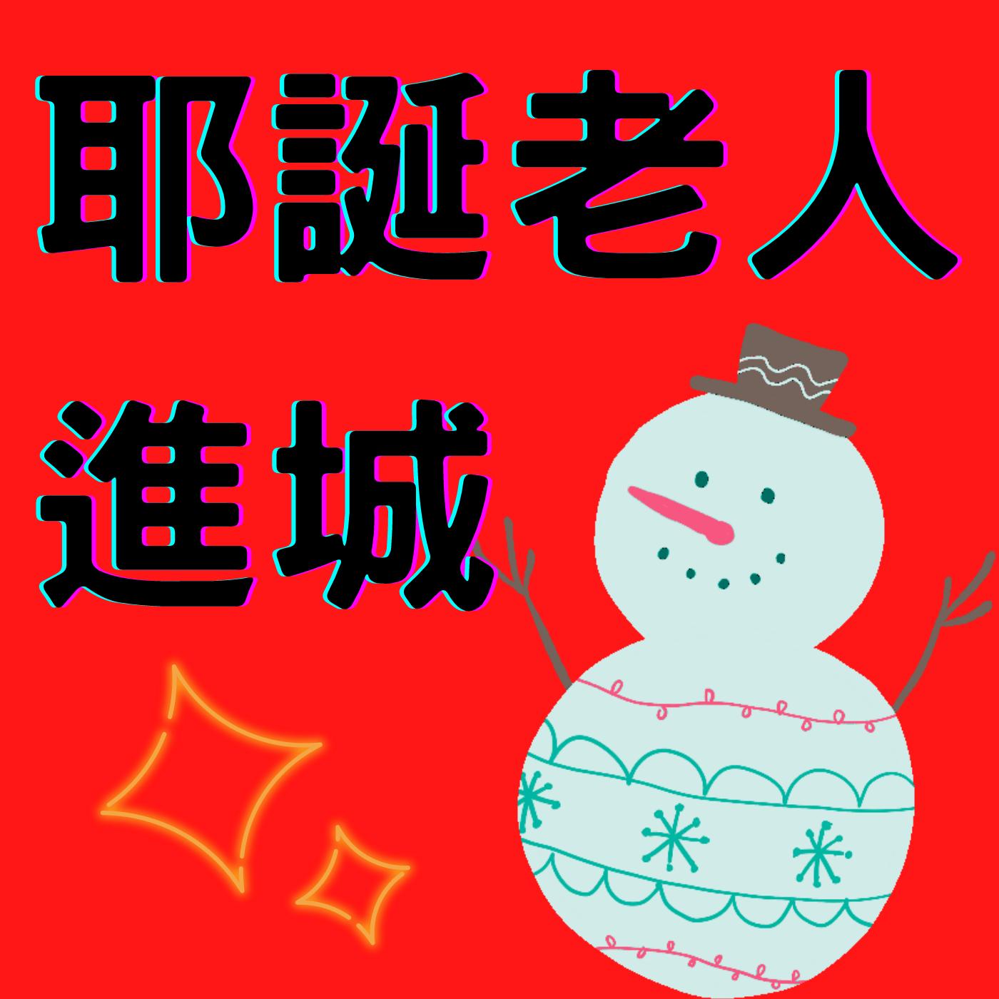 【廖邦豪】We Wish You a Merry Christmas (複製)