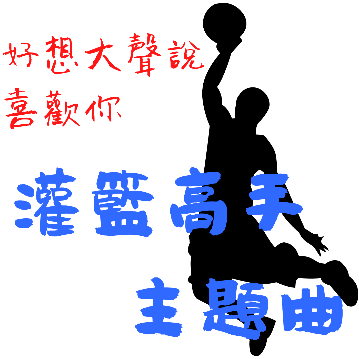 【廖邦豪】炎(From 《鬼滅之刃》) (複製)